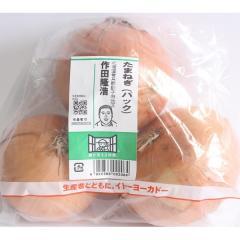 たまねぎ 1袋(2~4コ入)北海道などの国内産『顔が見える野菜。』
