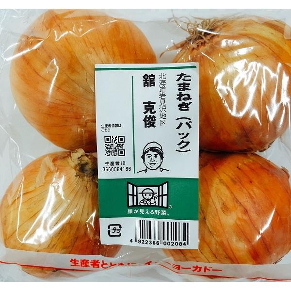 たまねぎ 1袋(3~4コ入)北海道などの国内産『顔が見える野菜。』