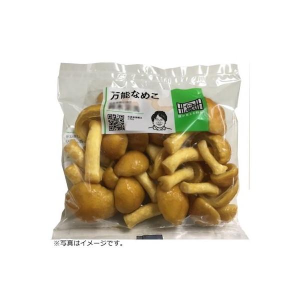 万能なめこ 1パック『顔が見える野菜。』福島県産