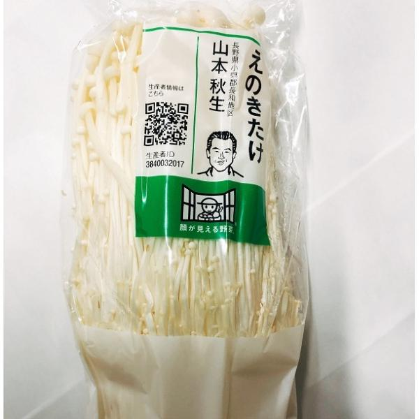 えのき茸 1袋 『顔が見える野菜。』長野県産