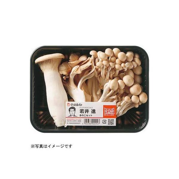 新潟県などの国内産 『顔が見える野菜。』 きのこセット 1パック