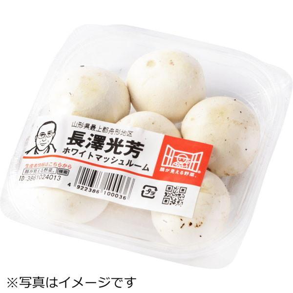 ホワイトマッシュルーム 1パック『顔が見える野菜。』山形県などの国内産