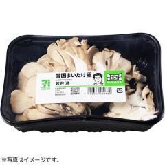 雪国まいたけ極 1パック セブンプレミアムフレッシュ『顔が見える野菜。』新潟県産