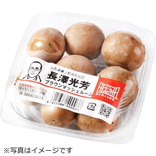 ブラウンマッシュルーム 1パック『顔が見える野菜。』山形県などの国内産