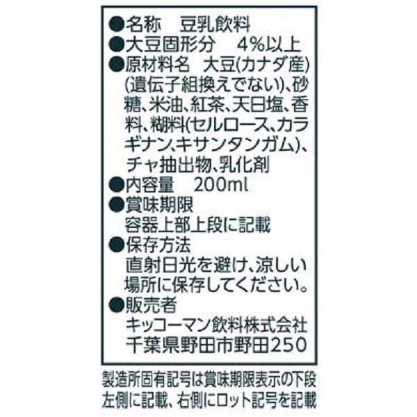 キッコーマン 豆乳飲料 紅茶 1本(200ml)