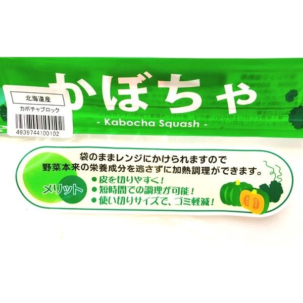 かぼちゃブロック1パック(約180g)北海道などの国内産