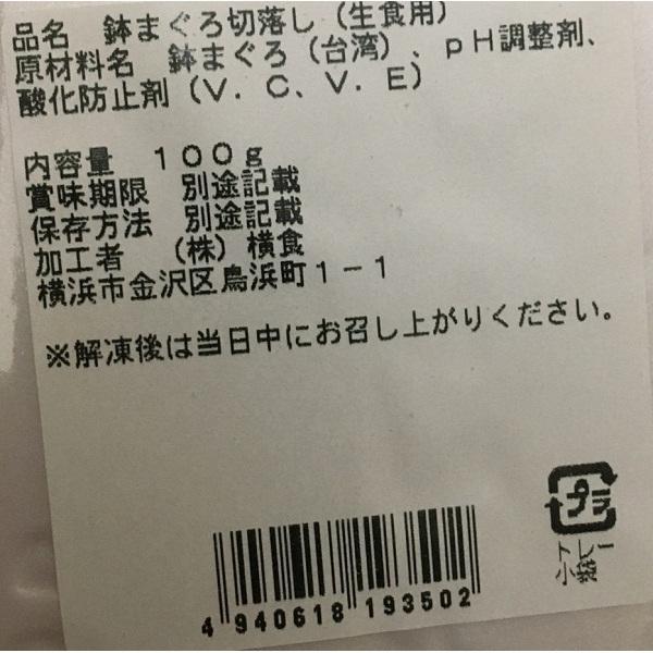 まぐろ切落とし 100g【刺身用】【冷凍でお届け】【バイヤー厳選】
