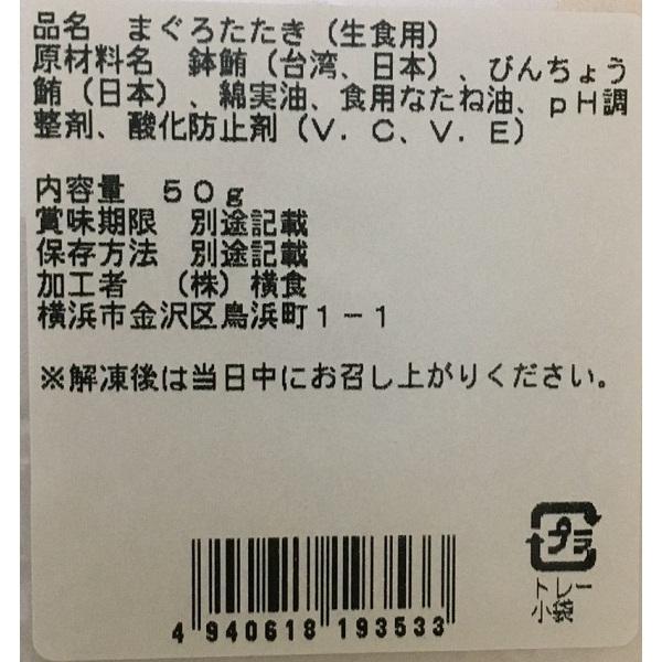 刺身用まぐろたたき50g(約1人前)【冷凍でお届け】