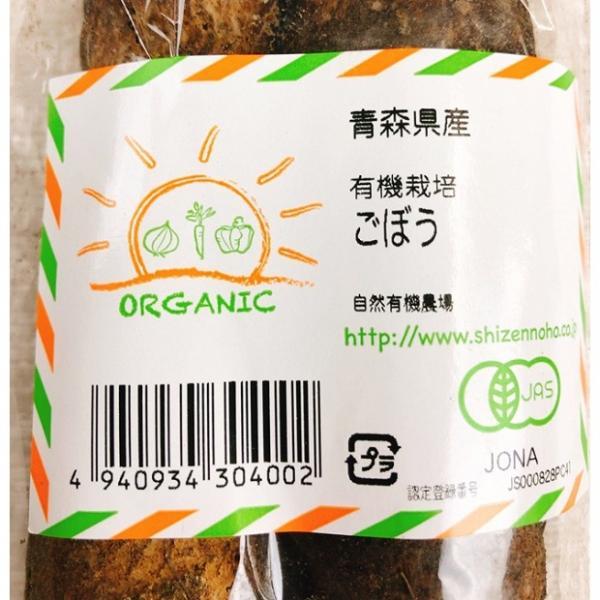 【有機野菜】土付きごぼう 1袋 青森県などの国内産