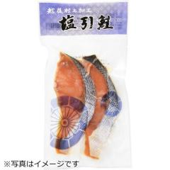 【冷凍でお届け】新潟村上加工 塩引鮭 1パック(2切入)