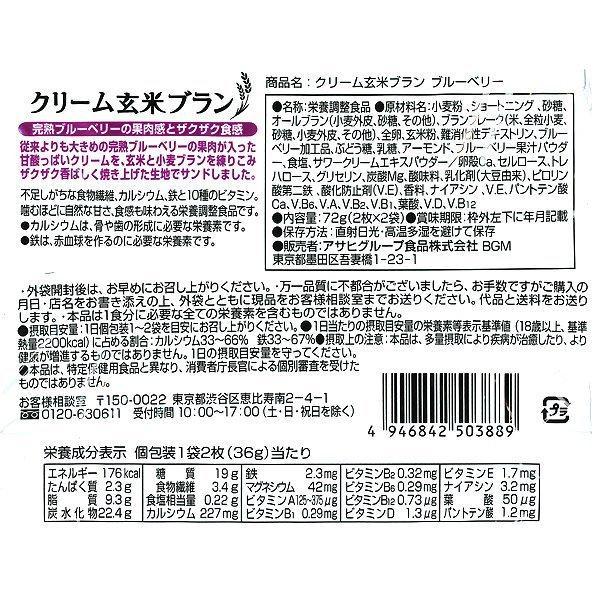 アサヒ クリーム玄米ブラン ブルーベリー (72g)