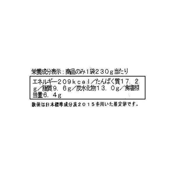 ほたてご飯の素 230g【セブンプレミアム】【冷凍でお届け】