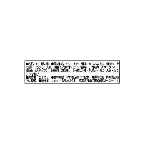 たこ飯の素 230g(2合分)【セブンプレミアム】【冷凍でお届け】