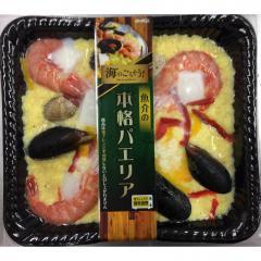 【冷凍でお届け / 家庭で作る本格スペイン料理】魚介の本格パエリア【ポイント10倍】