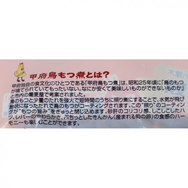 B-1グランプリ 甲府鳥もつ煮 240g 【冷凍】