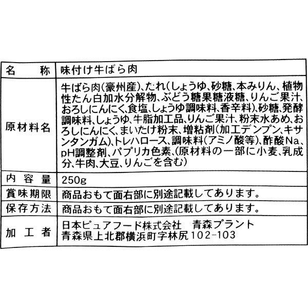 Bー1グランプリ十和田バラ焼き【冷凍でお届け】