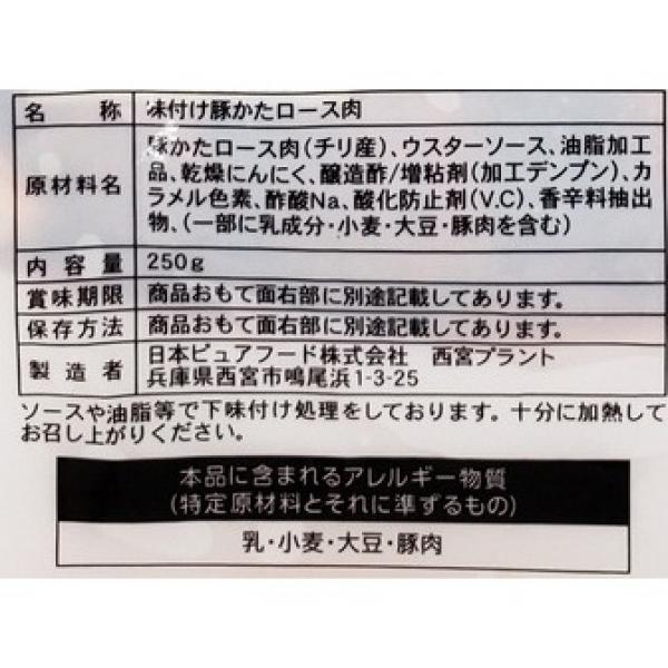 B-1グランプリー 四日市トンテキ 250g【冷凍】
