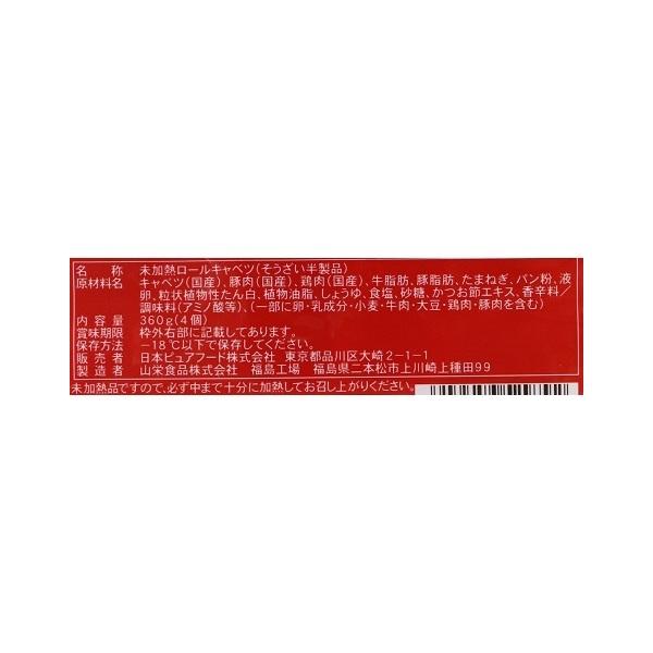 国産原料使用ロールキャベツ 360g【冷凍】日本フード
