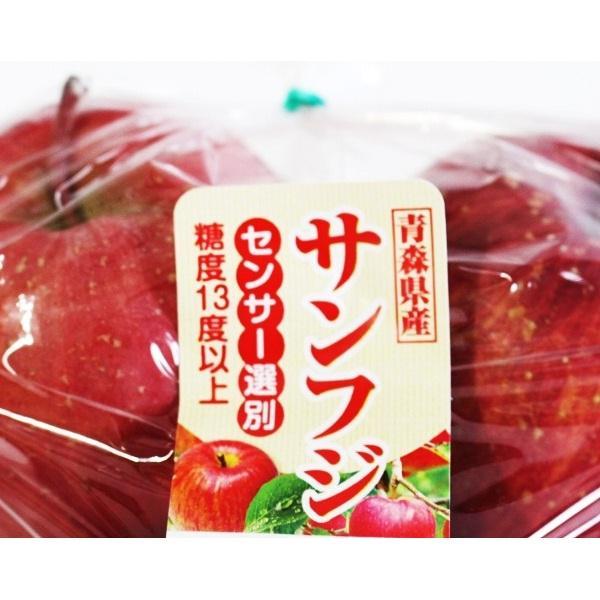 サンふじりんご(小玉)1袋(4コ入)青森県産