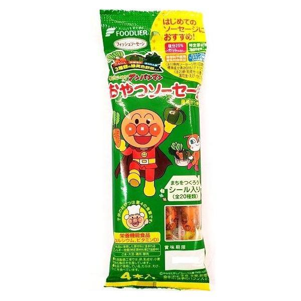 アンパンマン 緑黄色野菜入りソーセージ56g フードリエ