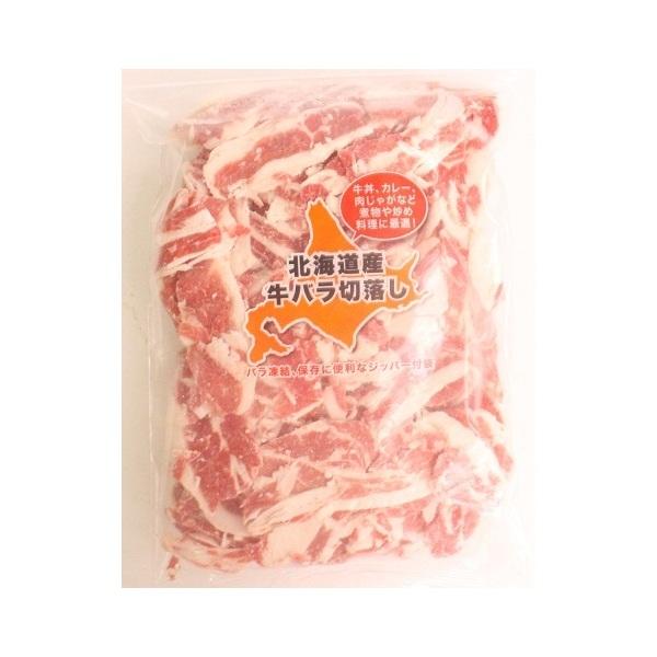 【冷凍でお届け】北海道産牛バラ切落し(500g)冷凍・チャック付