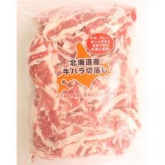 【冷凍でお届け】北海道産牛バラ切落し(500g)冷凍・チャック付【ポイント10倍】
