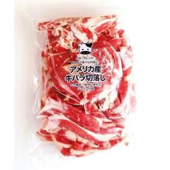 【冷凍・大型】アメリカ産牛バラ切落し700g