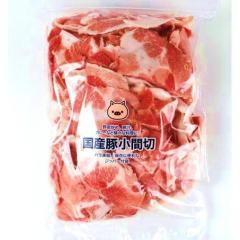 【冷凍・大型】国産豚小間切れ 1000g