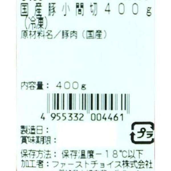 【冷凍】国産豚小間切れ 400g