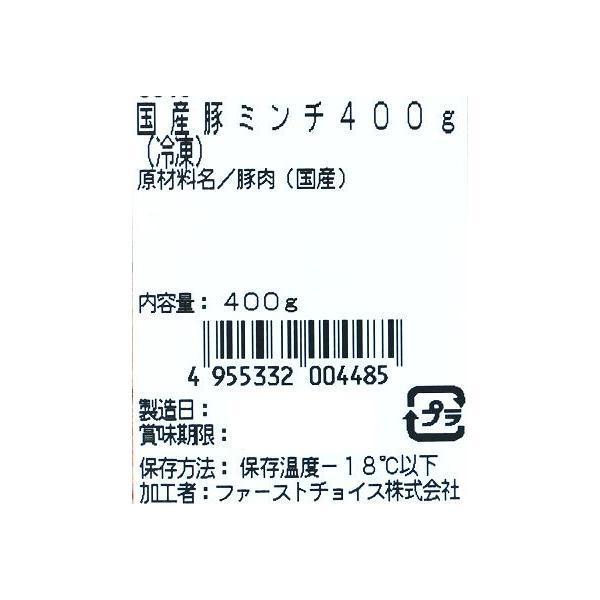 【冷凍】国産豚ミンチ 400g