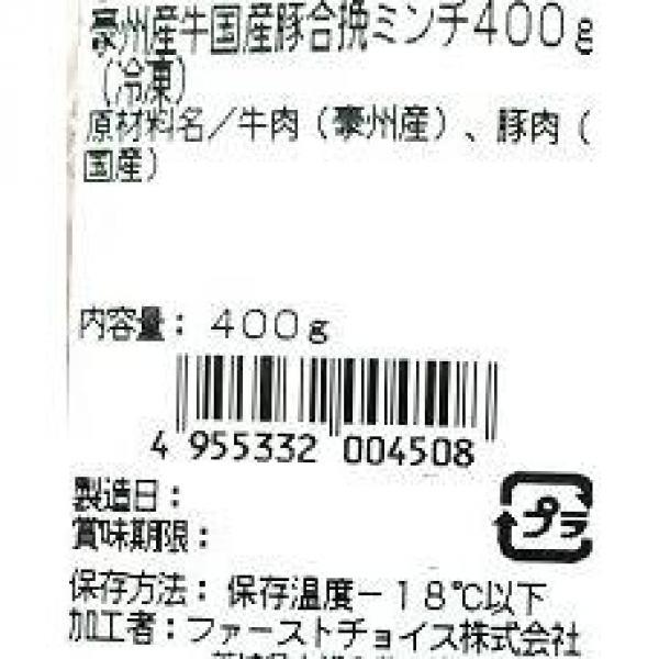 【冷凍】牛豚挽肉<原料;豪州産牛・国産豚> 400g