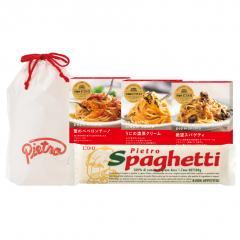 【アウトレット】ピエトロ パスタ3食セット【商品入れ替えの為】