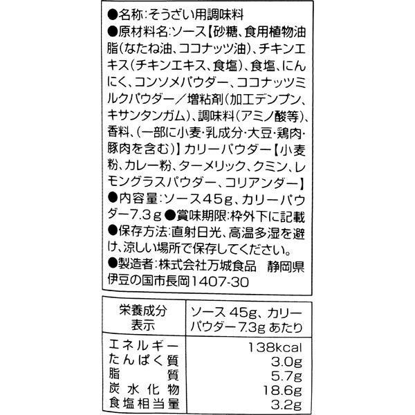 【ポイント10倍】【動画で作る簡単レシピ】 海老たっぷり!パッポンカリー(基本セット)約3人分【バイヤー厳選】