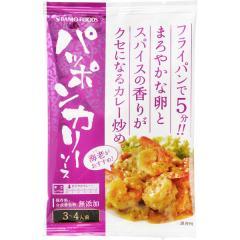 パッポンカリーソース 1袋(3~4人前)