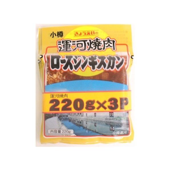 【BBQ】共栄運河焼肉ロースジンギスカン(220g×3)【冷凍でお届け】