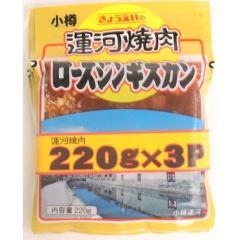 【冷凍でお届け】共栄運河ロースジンギスカン(220g×3)【バイヤー厳選】