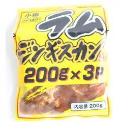 BBQ【冷凍でお届け】共栄 ラムジンギスカン(200g×3袋)冷凍