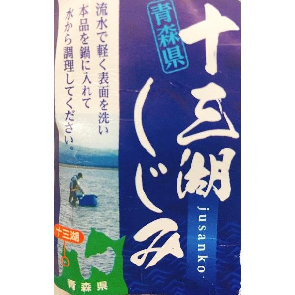 青森県十三湖産しじみ(-5℃保存)【冷凍でお届け】