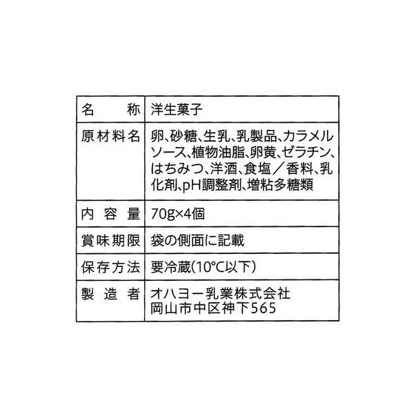 セブンプレミアム 直火焼プリン (70g×4)