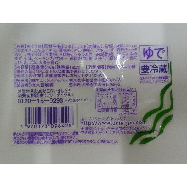 オニックス 鍋焼天ぷらそば180g