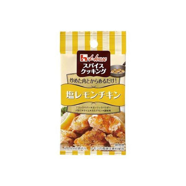 ハウス 塩レモンチキン 9.2g