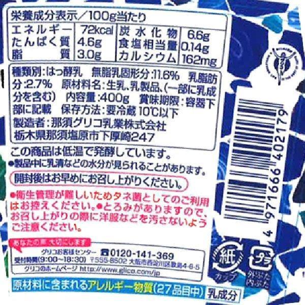 グリコ おいしいカスピ海 生乳たっぷり (400g)