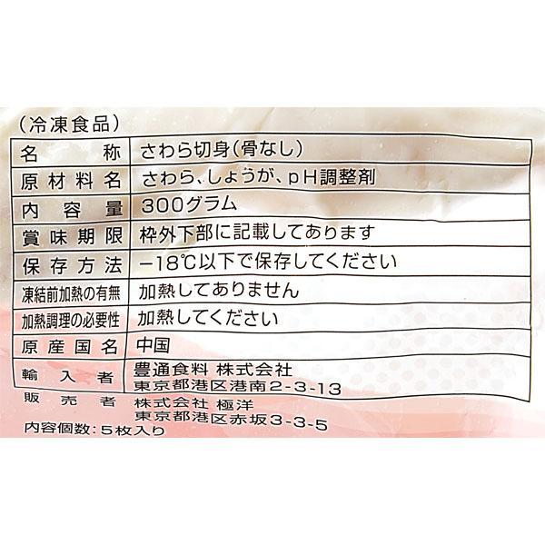さわら切身(骨なし) 60g×5切【冷凍でお届け】