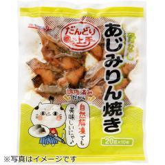 あじみりん焼き(骨とり) 20g×10切【冷凍でお届け】