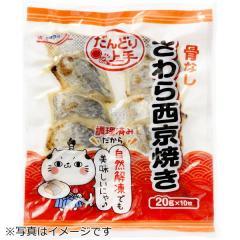 【冷凍でお届け】だんどり上手 骨なしさわら西京焼き (20g×10枚)