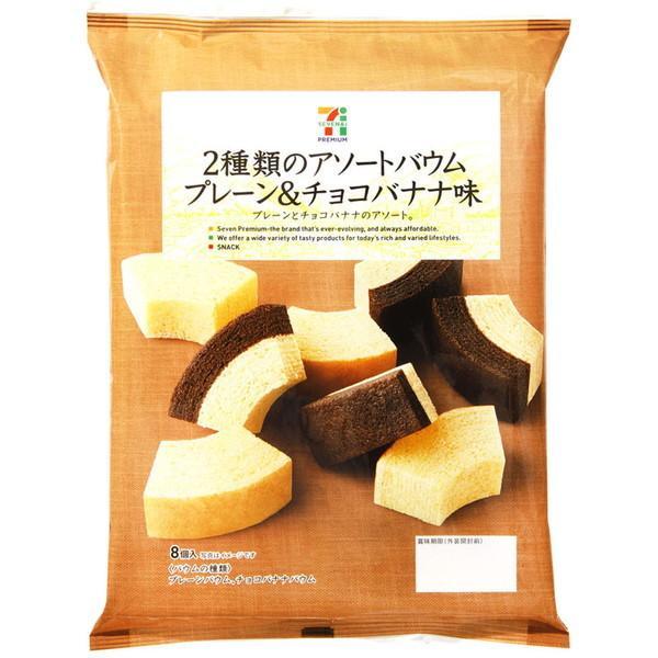 セブンプレミアム 2種類のアソートバウム プレーン&チョコバナナ味