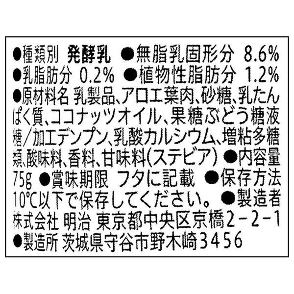 セブンプレミアム アロエヨーグルト (75g×4)