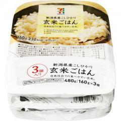 セブンプレミアム 新潟県産こしひかり 玄米ごはん (3コパック)