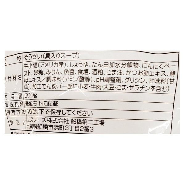 こてっちゃん牛もつ鍋(醤油味)500g