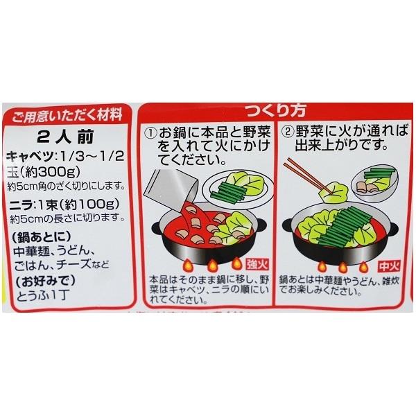 こてっちゃん牛もつ鍋(コチュジャン味)500g